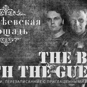 Алексеевская площадь - The Best With The Guests (2017)