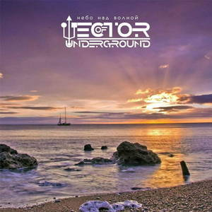 Vector Of Underground - Небо над волной (Single) (2015)