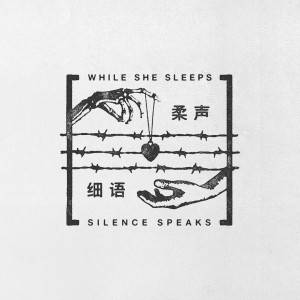 While She Sleeps - Silence Speaks (feat Oliver Sykes) [Single] (2017)